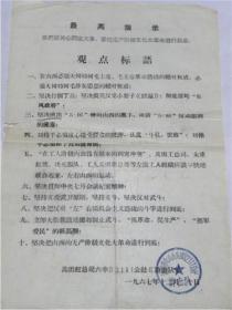 山西兵团红总司六中32111公社《游击队》观点标语(1967年)八开一页.带公章