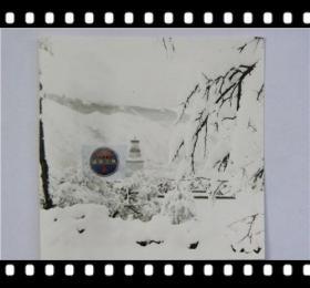 山西省摄影家协会参赛会员作品五台山白塔雪景照(80年代)
