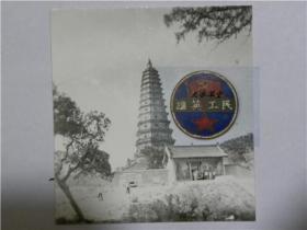 山西省摄影家协会参赛会员作品《飞虹塔》景照(80年代)