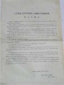 《首都红卫兵纠察队》西城分队指挥部第八号通令——八开一页