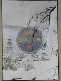 山西省摄影家协会参赛会员作品《五台山白塔》雪景照(80年代)