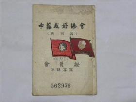山西忻县专区中苏友好协会(徽章)会员证一套.