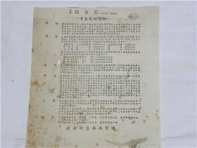 福白龙注射液.糖衣片说明书——上海新亚制药厂(50年代)