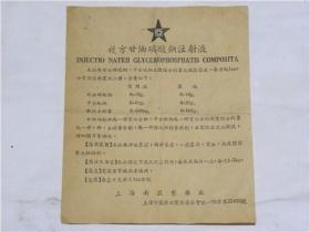 复方甘油磷酸钠注射液说明书——上海新亚制药厂(50年代)