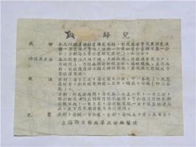 当归儿说明书——上海新亚制药厂华北分厂(50年代)