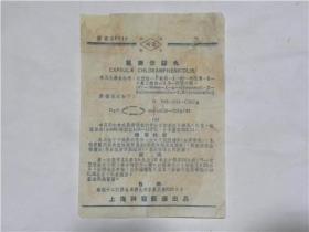 """新生组织疗法注射液说明书——北京新生制药厂.制造负责人""""李霞""""(50年代)"""