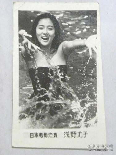 日本电影演员—浅野尤子