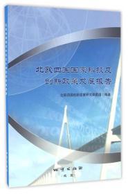 北欧四国国家科技及创新政策发展报告