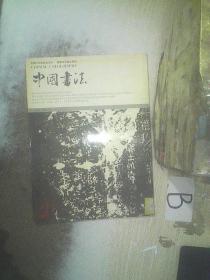 中国书法2004 1