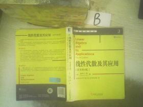 华章数学译丛:线性代数及其应用(原书第4版)