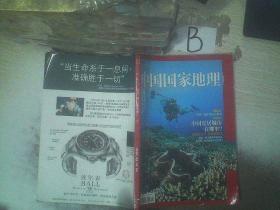 中国国家地理2013 11   .  .