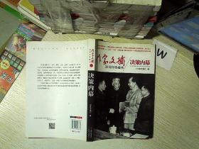 作家文摘20周年珍藏本1:决策内幕