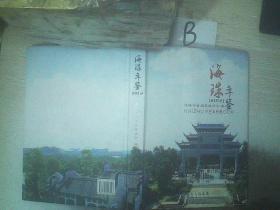 海珠年鉴. 2012  ,  ,