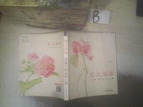 花之绘III:38种花的自然之美