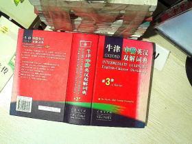 牛津中阶英汉双解词典(第3版)