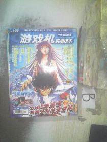 游戏机实用技术2005 10 附盘    ..