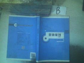 """营销策划(第2版)/""""十三五""""普通高等教育应用型规划教材·市场营销"""