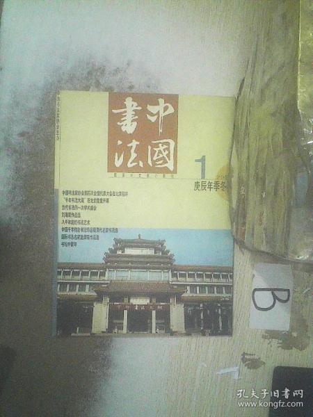 中国书法2001 1  .
