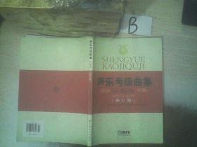 声乐考级曲集:民族卷(修订版)