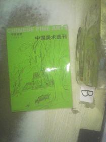 中国美术选刊2004 6 .