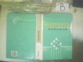 林业资源资产评估及作价计算手册3  ..