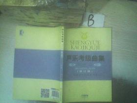 声乐考级曲集(美声卷)(修订版)
