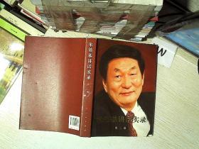 朱镕基讲话实录-第二卷.....