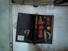 中国古代术数全书:阴阳宅大全