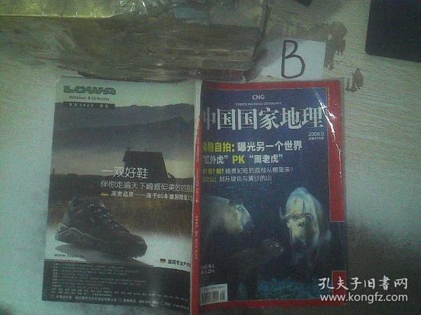中国国家地理2008 9  .  .