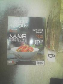 中外食品工业2008 9 ..