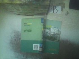 电气工作票的填写和使用 附盘