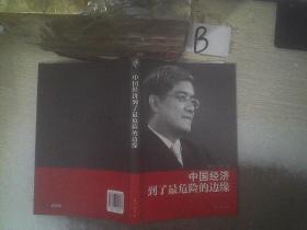 中国经济到了最危险的边缘  ,.  ,