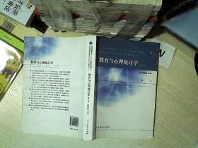 教育与心理统计学 第三版  ..