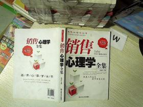销售心理学全集(精华版).... .