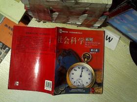中学英语拓展阅读丛书 社会科学系列 第九册