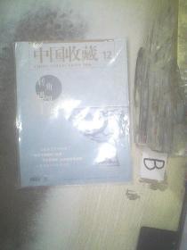中国收藏2016 12 ..