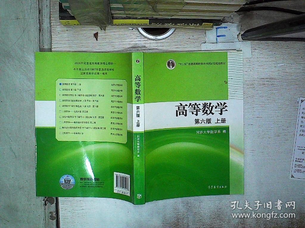 高等数学(上册)【】