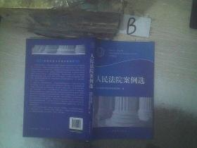 人民法院案例选(2013年第4辑,总第86辑)  ..