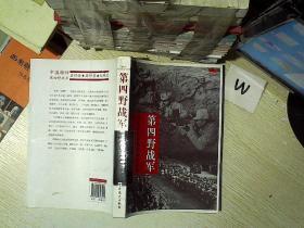 中国雄师.第四野战军
