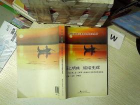 海上明珠 熠熠生辉--海珠区第二届(2007年)教育教学成果获奖成果集  .
