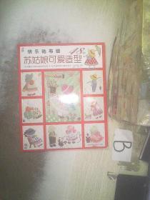 快乐贴布缝:苏姑娘可爱造型48款