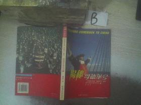 """揭秘哥德堡号:一个中国记者的""""哥德堡号""""情结"""