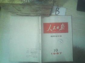 人民日报缩印合订本1987 10 .