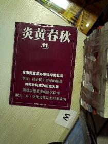 炎黄春秋  2012 11