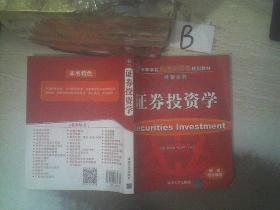 高等学校应用型特色规划教材·经管系列:证券投资学