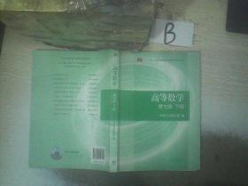 高等数学下册(第七版) ..