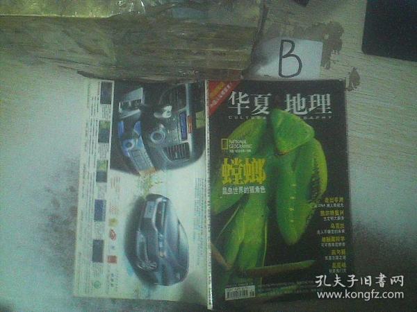 华夏人文地理2006 3  .  .
