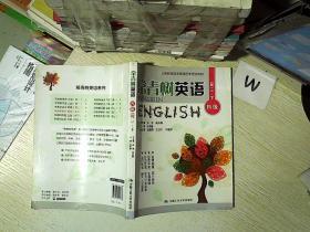 常青树英语 四级(初二·下)/义务教育英语课程标准泛读教材..