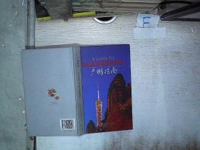 广州指南 : 汉英对照