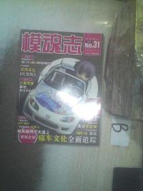模魂志2009 4 .